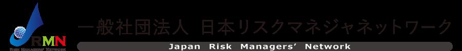 一般社団法人 日本リスクマネジャネットワーク
